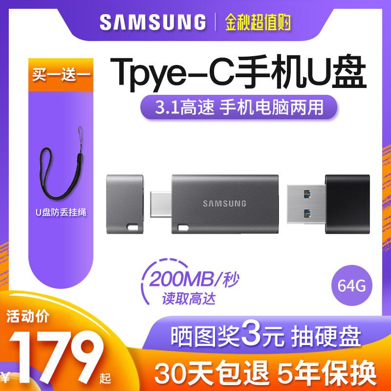 179.00元包邮三星type-c双接口u盘64g 高速usb3.1手机电脑两用优盘手机U盘64g