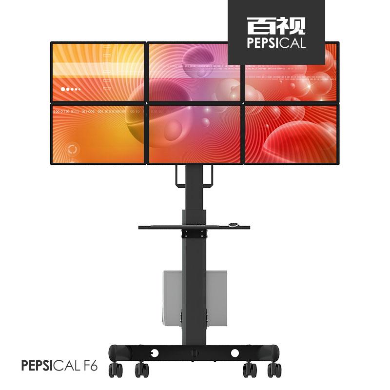 百视(PEPSICAL)电脑显示器支架落地推车轮移动升降键盘六屏幕F6