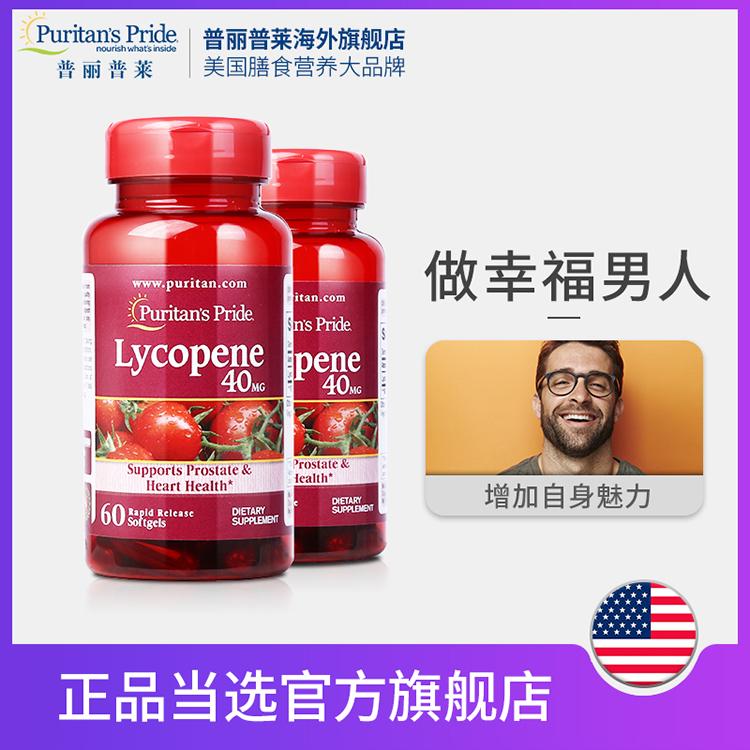 普丽普莱番茄红素软胶囊40mg*60粒*2瓶男性前列腺保健品美国进口