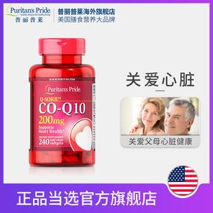 普丽普莱辅酶素q10软胶囊200mg240粒 美国原装coq一10护心保健品