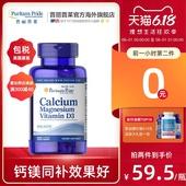 普丽普莱维生素D钙镁片120片钙镁同补美国原装进口成人钙片中老年