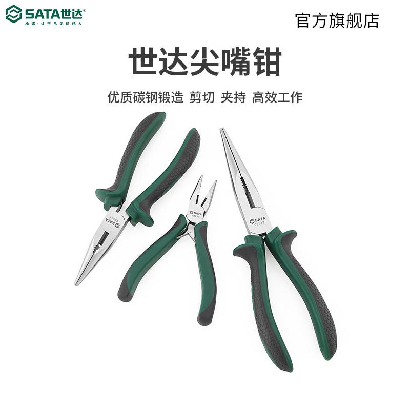 世达五金工具尖头手工尖嘴钳电工多功能小型号多用钳子6/8寸05511
