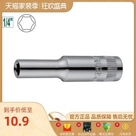 世达五金工具小飞6.3MM6角加长型套筒头子内六角扳手13mm 11401
