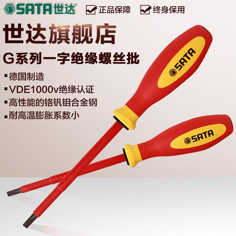 世达德国制造五金工具绝缘螺丝刀G系一字电工改锥起子61311