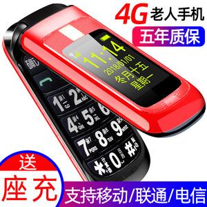 纽曼 L660老年手机翻盖手机移动联通电信版手机大字大声正品超长待机老年机大屏语音王军工4G全网通老人机