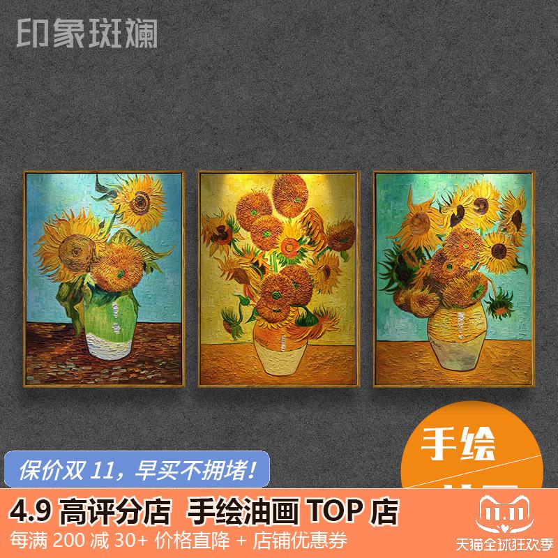 梵高向日葵手绘油画 美式欧式名画三联手工客厅沙发背景墙装饰画图片