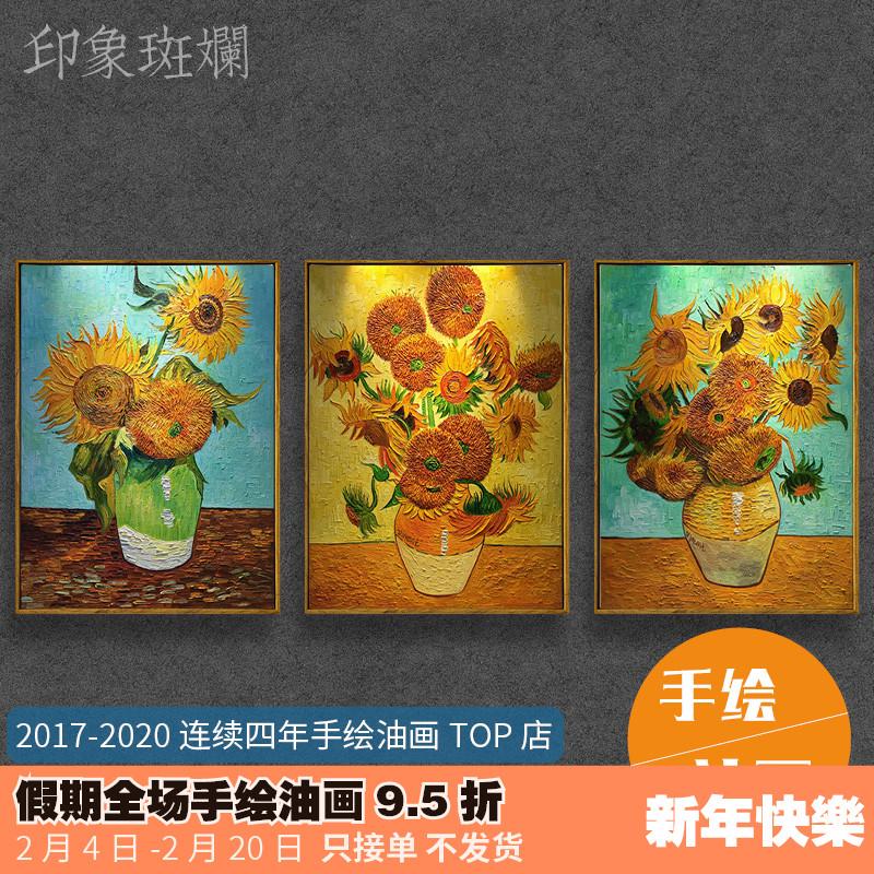 梵高向日葵手绘美式名画三联油画
