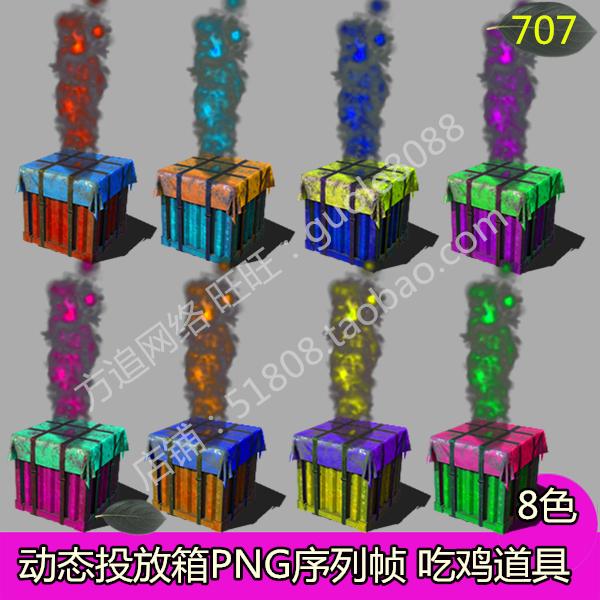 传奇素材 动态空投箱 染色 6组 吃鸡装备 道具素材 PNG序列帧-707