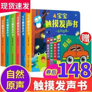 宝宝触摸发声书全套6册中英双语原声有声绘本手指点读书0-1-2-3岁一儿童二三幼儿小孩宝宝早教启蒙说话有声读物听什么声音认知书籍