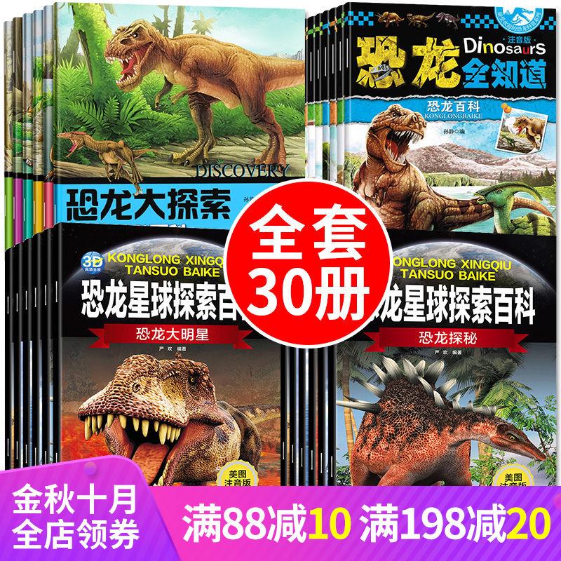 30册宝宝恐龙书 一年级课外书注音版3-6-9一12岁儿童文学读物幼儿园故事书612月02日最新优惠