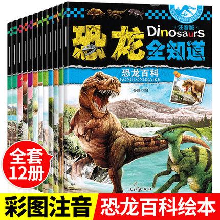 恐龙书注音版绘本全12册一年级阅读课外书必读书籍二年级课外书带拼音儿童故事老师推荐经典书目小学生幼儿版十万个为什么恐龙星球