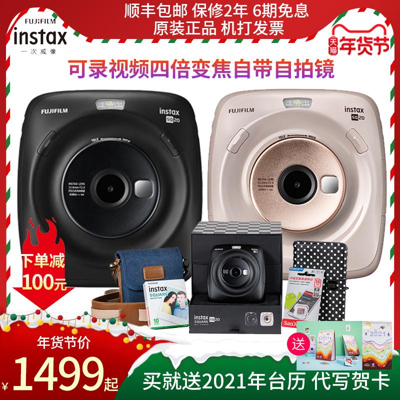 富士instax SQ20数码预览拍立得礼盒装sq10/6 mini90升级方形相机