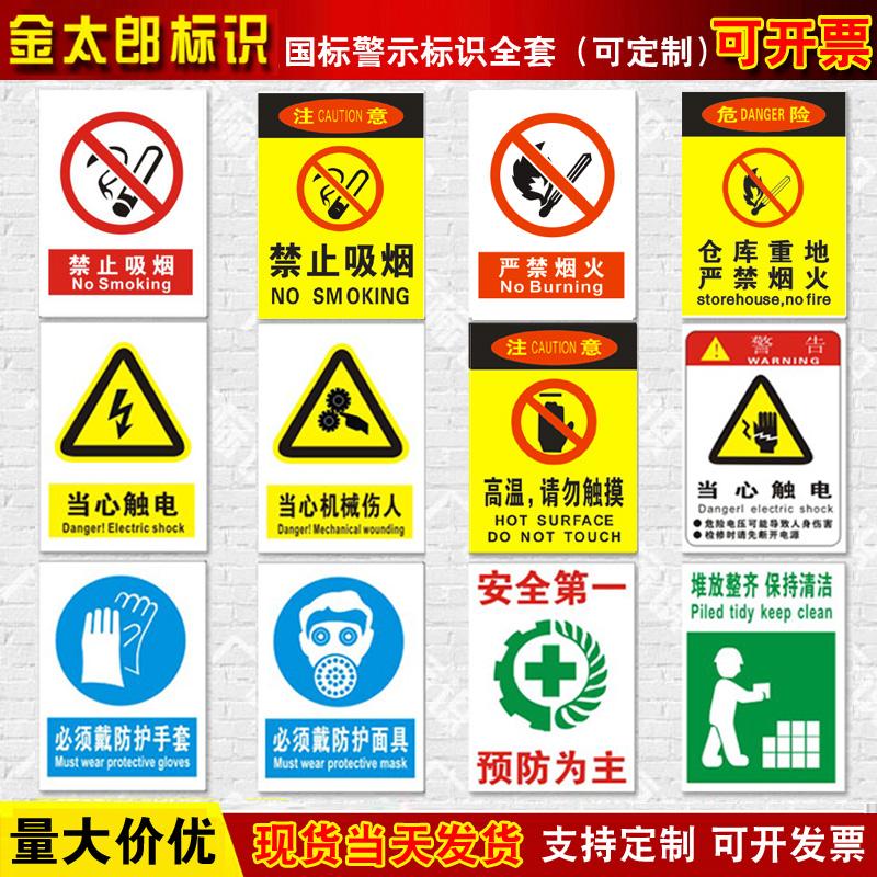 消防安全标识牌警示牌车间施工生产警告标志提示标示墙贴标语严禁烟火禁止吸烟当心触电小心有电危险贴纸定制