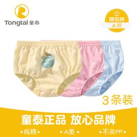 童泰婴儿内裤纯棉男童小童平角宝宝平裤0儿童1-3岁女童幼儿三角裤