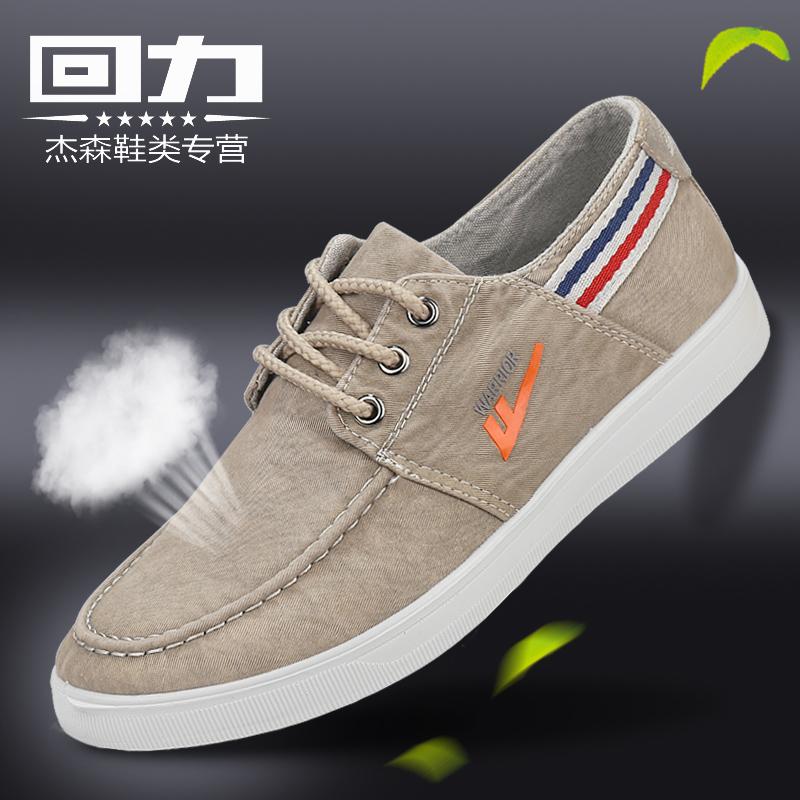 回力帆布鞋男春夏季韩版低帮板鞋夏季透气休闲鞋系带潮布鞋子男鞋