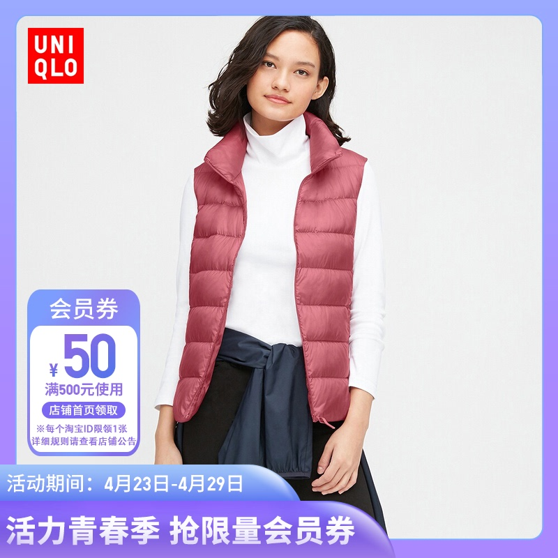 Uniqlo women's high-end lightweight down vest 429452 UNIQLO