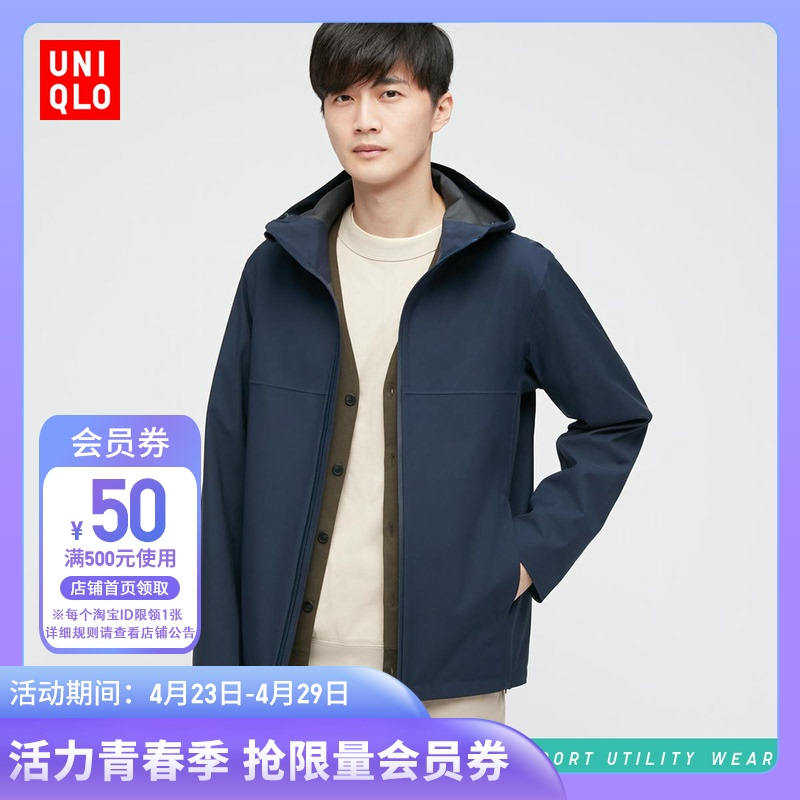 Uniqlo Men's BlockTech Hood Coat 437638 Uniqlo