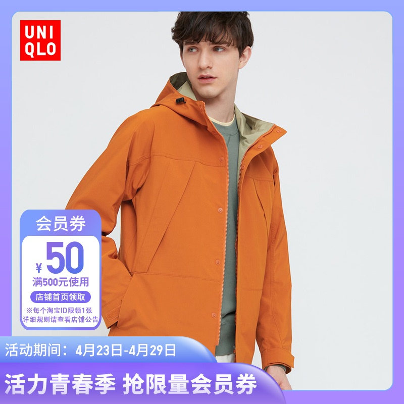 Uniqlo men's climbing jacket 433067 UNIQLO
