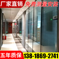 Wuxi High partition office tempered glass partition wall indoor aluminum alloy double glass belt leaf soundproof partition wall
