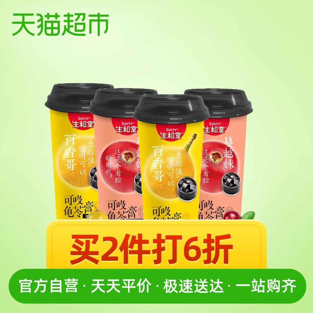 生和堂果冻蔓越莓百香果龟苓膏230gx4杯布丁糖果零食火锅伴侣网红