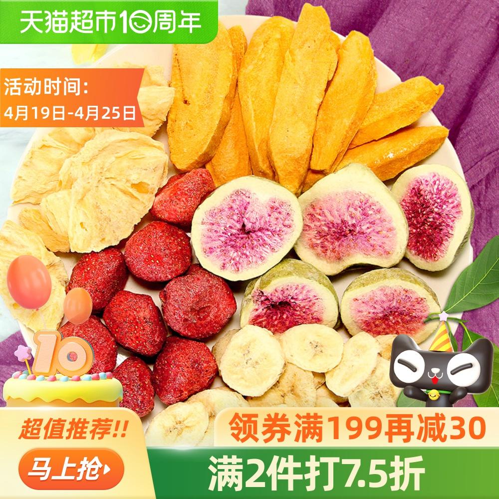 唐妖冻干什锦草莓干水果脆片80g综混合装脱水蔬菜孕妇儿童零食品