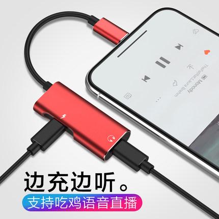 适用于苹果耳机转接头iphone7转换器线充电二合一直播U盾11/12/pro max手机x/xs/xr正品lightning转3.5mm口/8