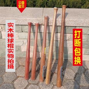 棒球棒实木棒球棒球棍实木硬粗防身自卫车载棍子防身家用防盗应急