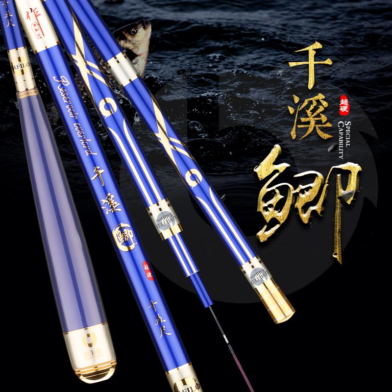 宝飞龙旗舰千溪鲫鱼竿碳素超轻超硬超细28调 5.4米钓鱼竿竞技手竿