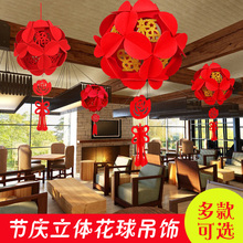 Spring festival decoration decoration Valentine's day jewelry store store opening creative scene decoration hanging flower ball hanging