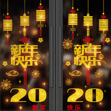 Decoration for Spring Festival, shopping malls, jewelry stores, new year's Eve, wall stickers, glass stickers, window products