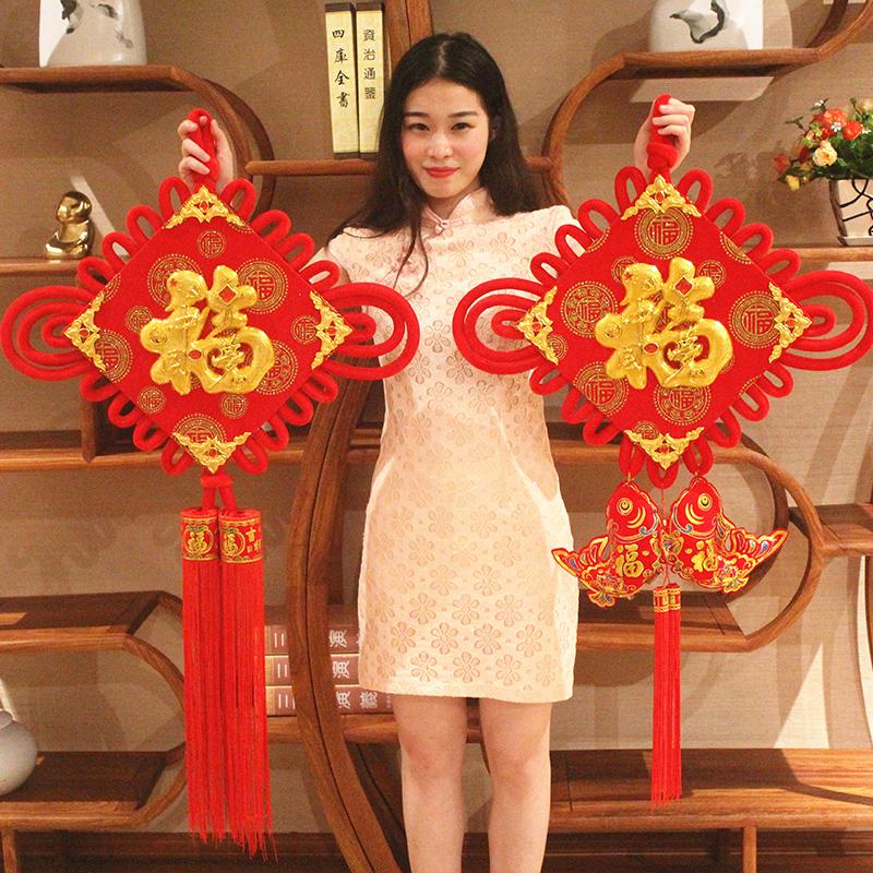 中国结挂件客厅大号福字过年布置镇宅平安节喜庆春节乔迁新年装饰