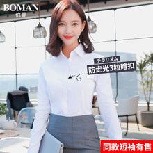 白衬衫女长袖2021新款春季工作服正装百搭职业韩版气质短袖衬衣寸