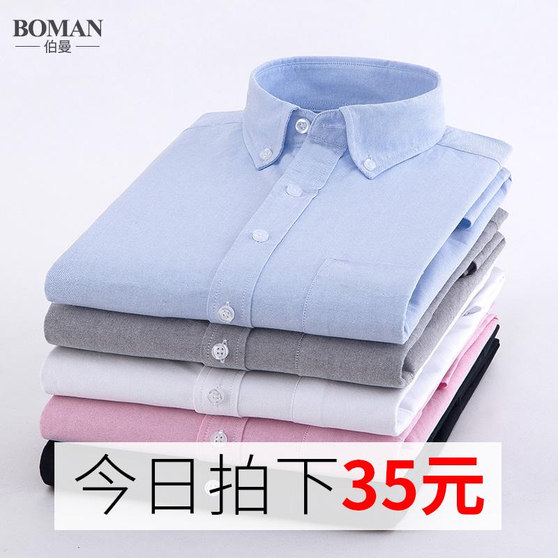 伯曼秋季男士休闲修身纯棉牛津纺纯色长袖衬衫韩版半短袖白衬衣寸