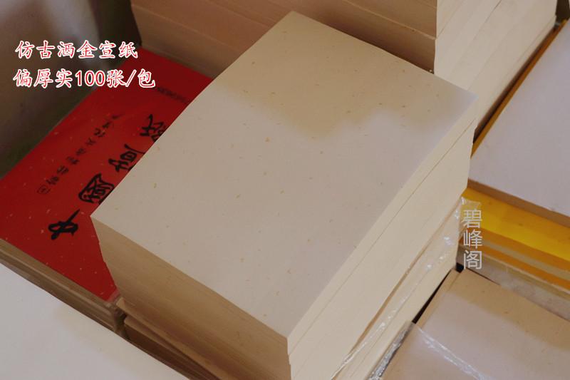 Сюаньская бумага Артикул 574063583186