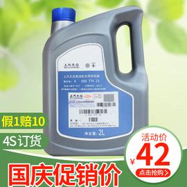 上海大众途观朗逸帕萨特G12防冻液红色汽车冷却液原厂水箱宝G13图片