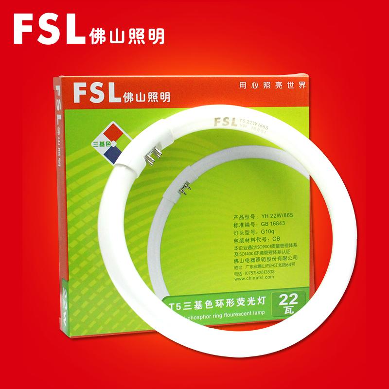 FSL 佛山照明T5圓形燈管三基色40W熒光燈32W節能燈管28W環形管22W