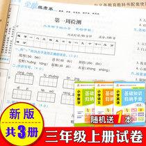 新版三年级上册语文数学英语书同步训练 人教版全能练考卷三年级上册试卷语文数学英语全套3本 小学三年级上册语文数学同步练习册