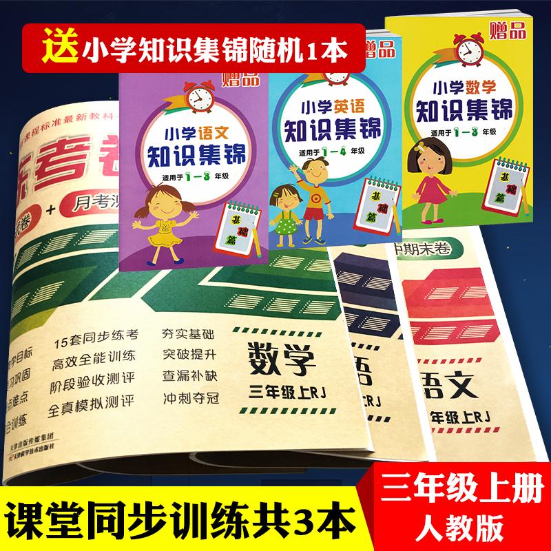 改版新版 三年级上册语文数学书试卷同步  三年级上册试卷全能练考卷语文数学英语全套3本  三年级上册语文数学书同步训练 试卷