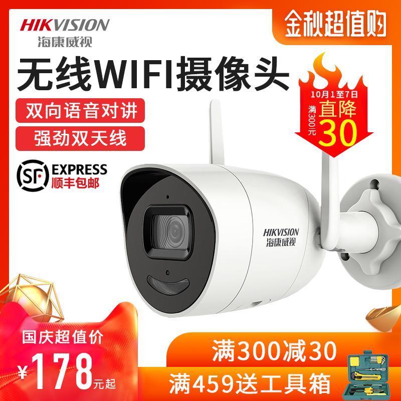 满198.00元可用1元优惠券海康威视无线wifi手机远程监控器高清家用室外夜视网络摄像头