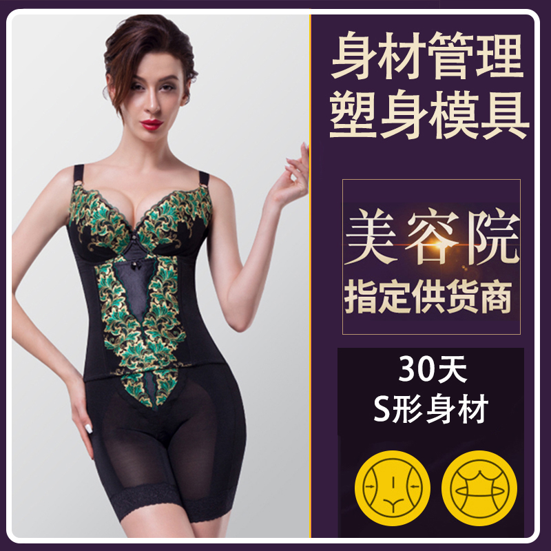 欧妃倩身材管理器正品塑身衣菲三件套美体内衣米兰1体雕模具官网