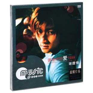 歌词折页 2020复刻版 谢谢你 唱片CD碟片 爱1999 谢霆锋 正版