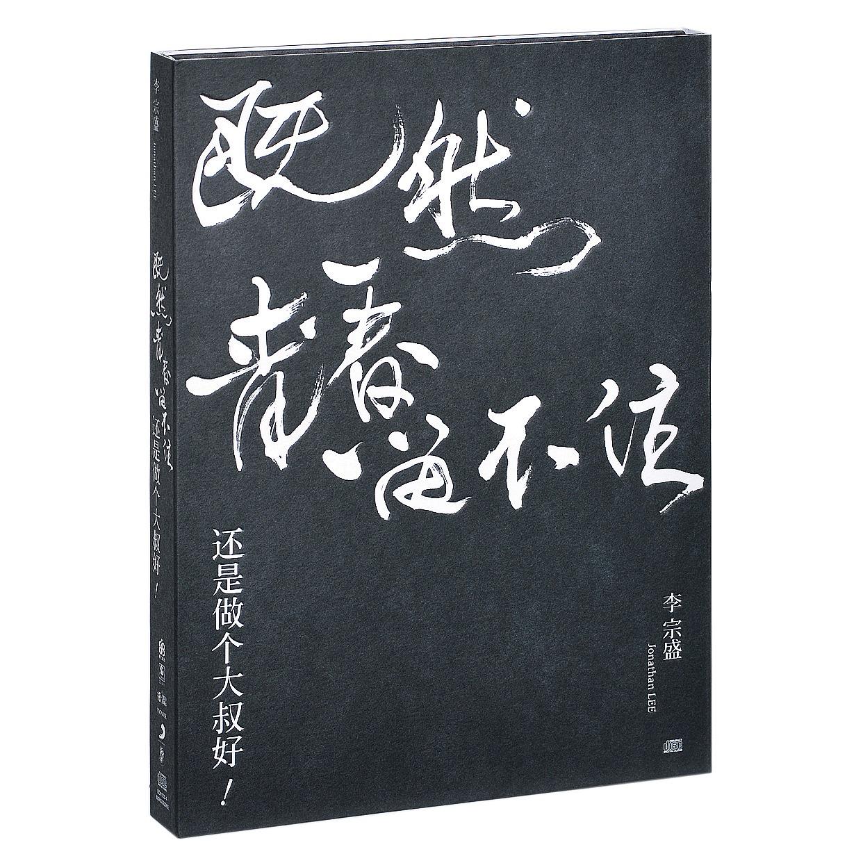 【新索】李宗盛:既然青春留不住-�是做��大叔好 演唱�� 2CD