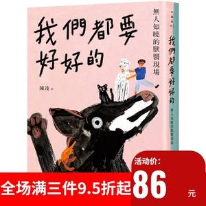 预订台版 我们都要好好的 无人知晓的兽医现场 心理疾病健康保健书籍