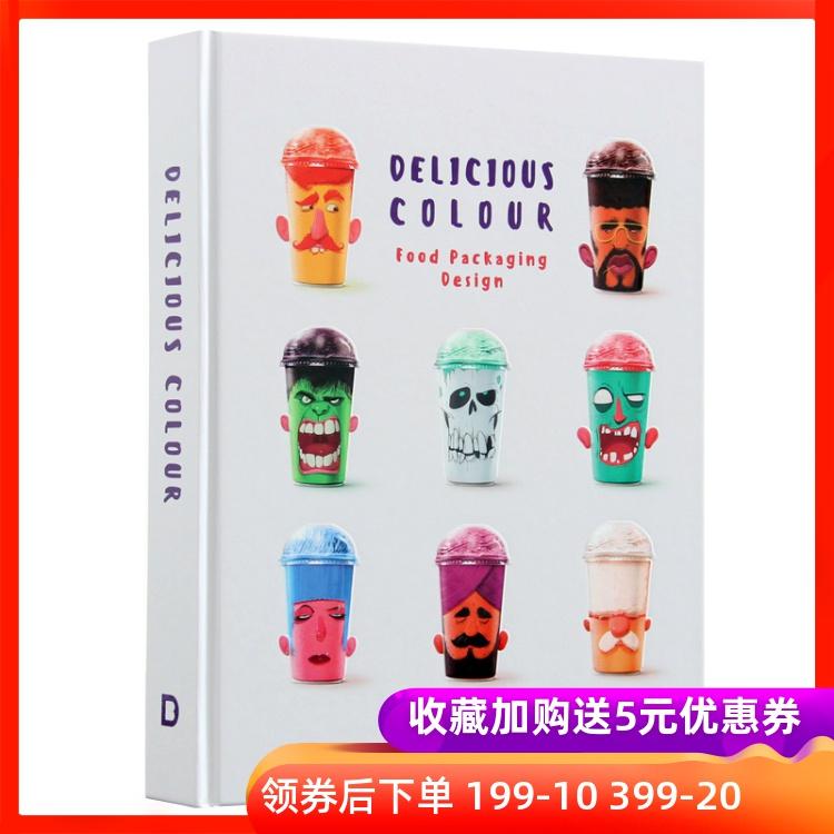 DELICIOUS COLOUR 美味的色彩 创意包装 品牌设计 平面设计图书籍