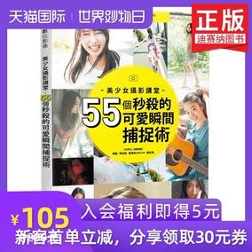 预订台版美少女摄影讲堂55摄影书籍