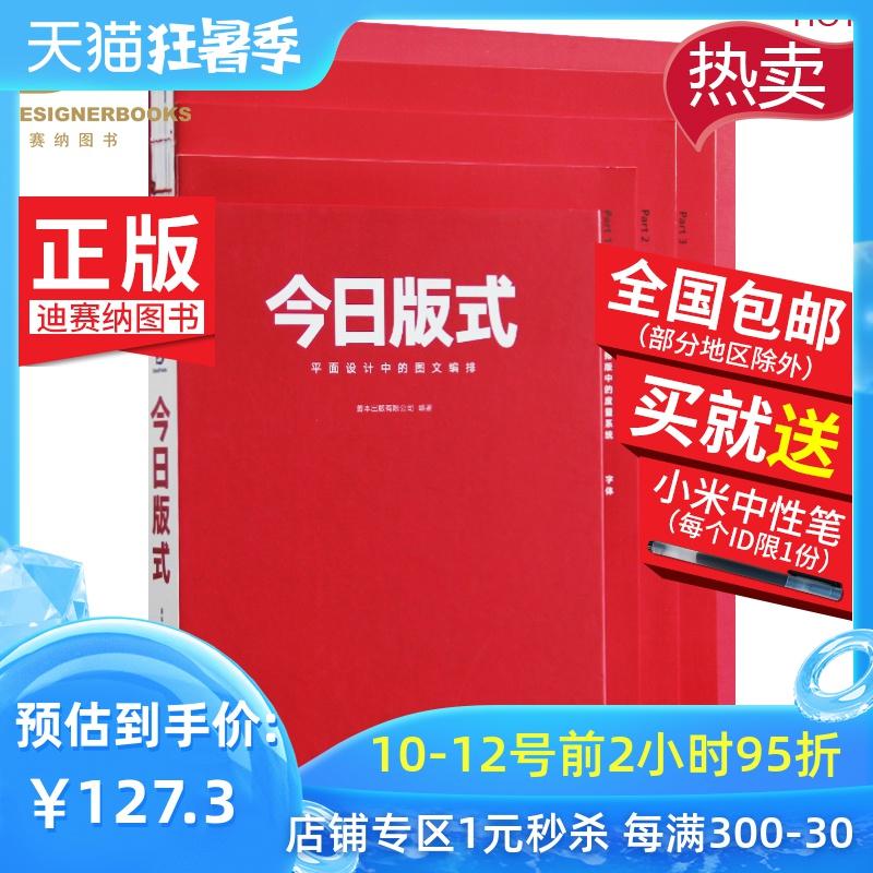 今日版式 中文版 平面设计中的图文编辑排版 LAYOUT NOW 书籍报纸杂志海报宣传册设计法则与案例分析 平面广告设计书籍
