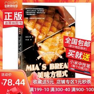 台版MIA'S BREAD的美味方程式 使用两种基本面团就能做出小圆面包吐司开放式三明治汉堡还有铁锅馅料面包烘焙书籍悦知文化 预订