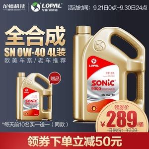 龙蟠SONIC9000 SN 0W40 4L 全合成汽油机油汽车发动机润滑油