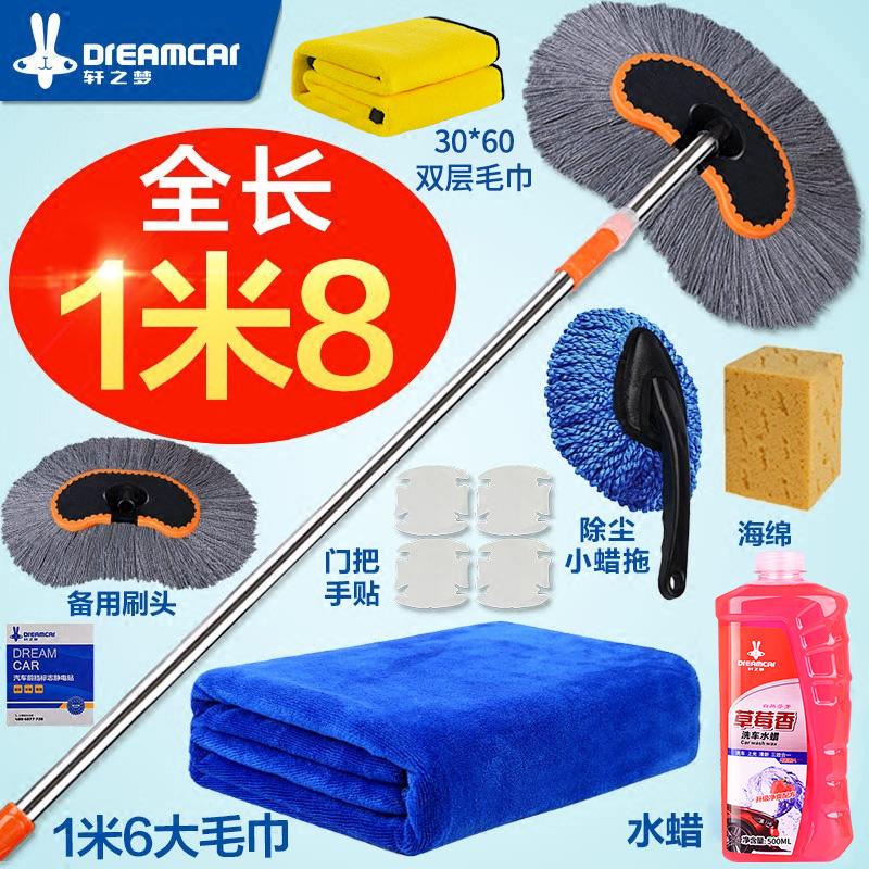 【洗车套装】汽车刷车刷子车用拖把擦车神器洗车清洁工具用品大全