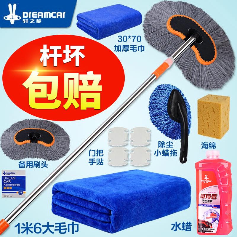 洗车拖把专用纯棉不伤车汽车刷车擦车拖把洗车刷子长柄伸缩洗车刷